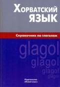 Хорватский язык. Справочник по глаголам