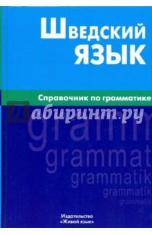 Шведский язык. Справочник по грамматике шведский язык самоучитель