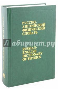 Русско-английский физический словарь