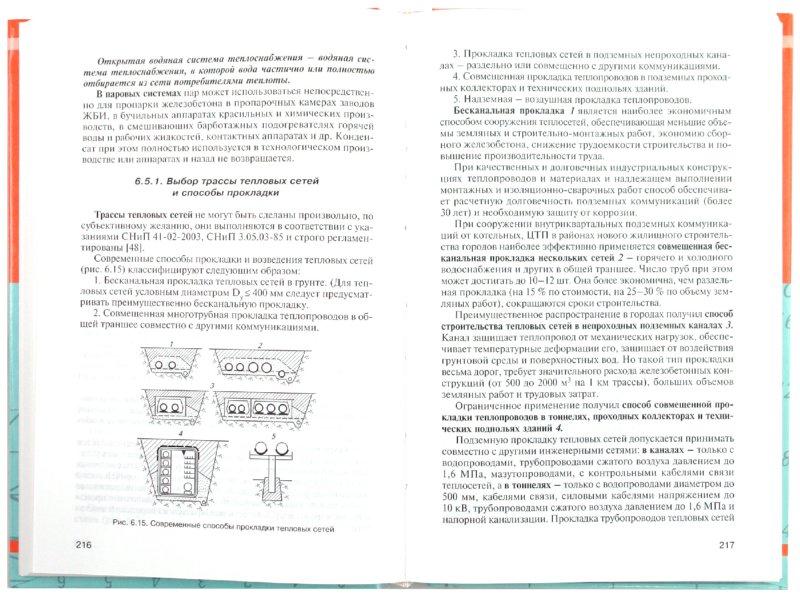 Иллюстрация 1 из 27 для Отопление и тепловые сети - Кокорин, Варфоломеев | Лабиринт - книги. Источник: Лабиринт