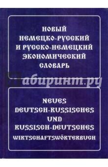 Новый немецко-русский и русско-немецкий экономический словарь. Свыше 100 000 терминов от Лабиринт