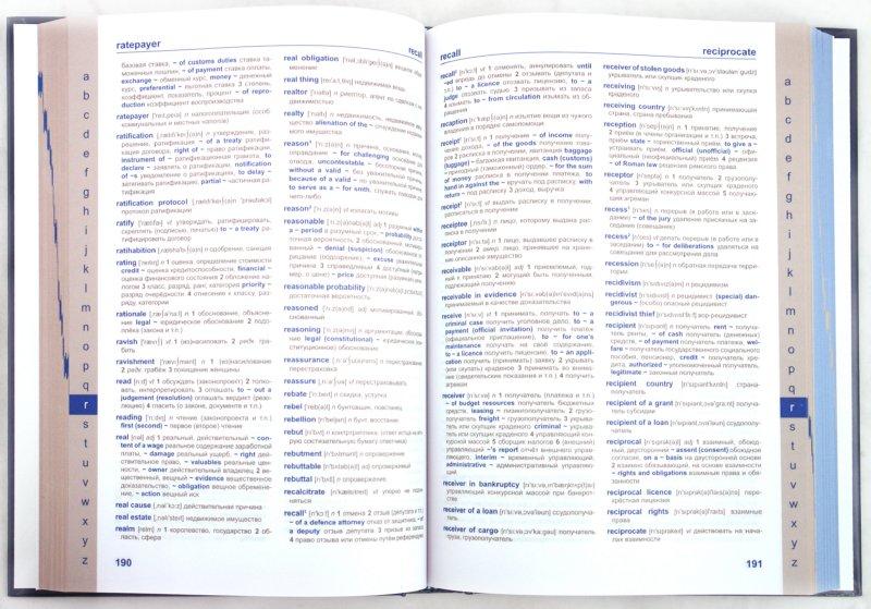Иллюстрация 1 из 5 для Новый англо-русский и русско-английский юридический словарь. Свыше 100 000 терминов - Юрий Ильин | Лабиринт - книги. Источник: Лабиринт