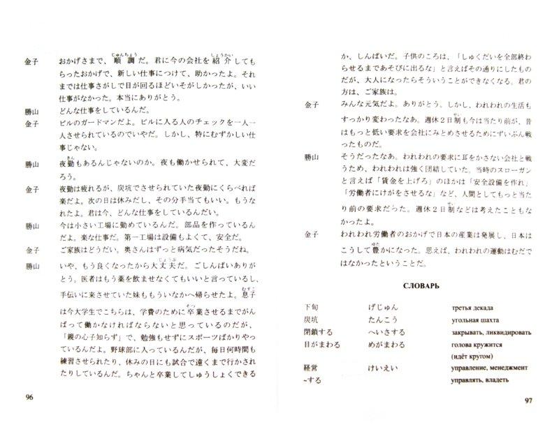 Иллюстрация 1 из 13 для Учебник японского языка. В 4-х книгах - Рябкин, Лобачев, Паюсов, Стрижак, Янушевский | Лабиринт - книги. Источник: Лабиринт