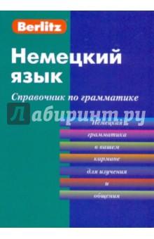 Немецкий язык. Справочник по грамматике испанский язык справочник по грамматике