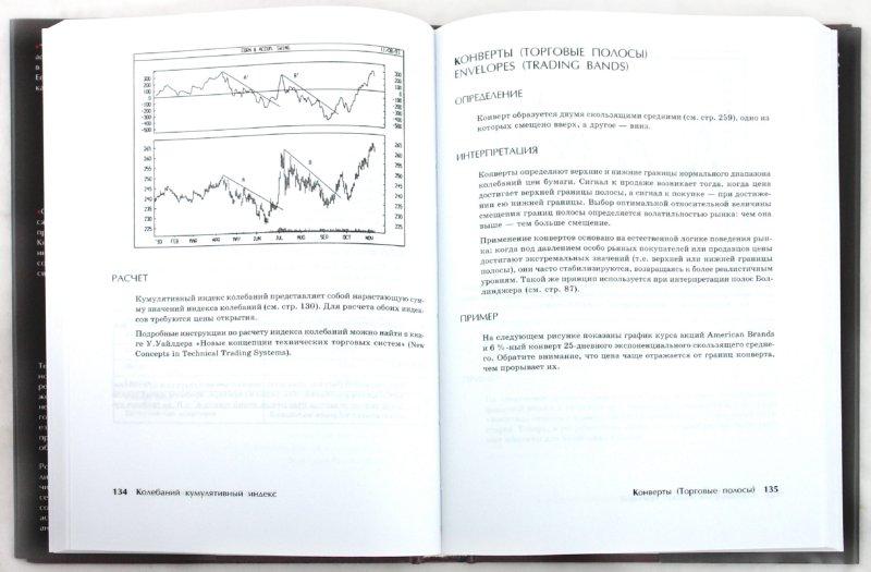 Иллюстрация 1 из 7 для Технический анализ от А до Я - Стивен Акелис | Лабиринт - книги. Источник: Лабиринт