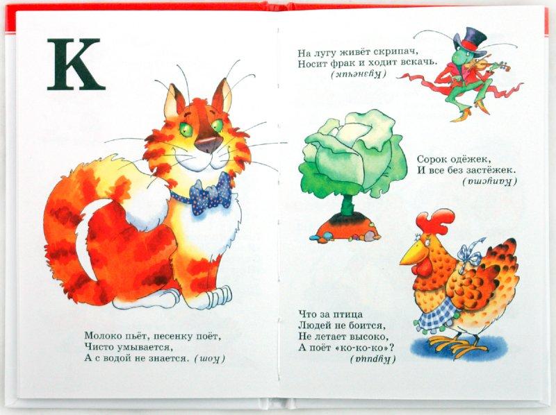 Иллюстрация 1 из 24 для Азбука. Стихи, загадки, пословицы, поговорки | Лабиринт - книги. Источник: Лабиринт