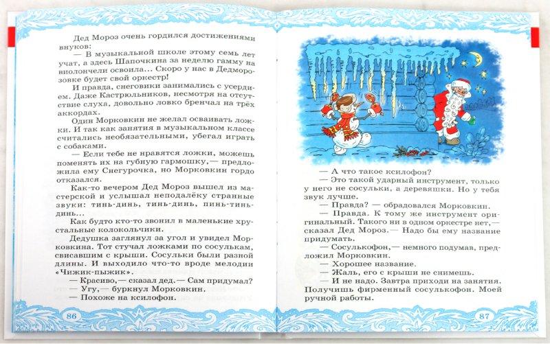 Иллюстрация 1 из 42 для Чудеса в Дедморозовке - Андрей Усачев | Лабиринт - книги. Источник: Лабиринт