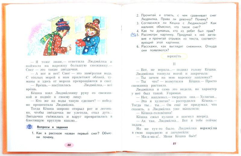 Иллюстрация 1 из 11 для Чтение. 3 класс. Учебник для специальных (коррекционных) образовательных учреждений VIII вида - Ильина, Матвеева-Лунева | Лабиринт - книги. Источник: Лабиринт