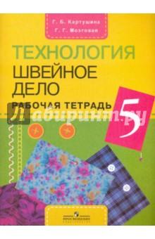 Технология. Швейное дело. 5 класс. Рабочая тетрадь для учащихся спец. образоват. учрежд. VIII вида