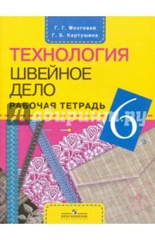 Технология. Швейное дело. 6 класс. Рабочая тетрадь для учащихся спец. образ. учреждений VIII вида