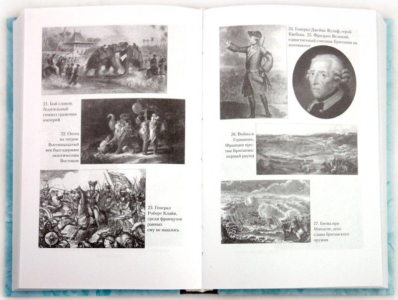 Иллюстрация 1 из 40 для 1759. Год завоевания Британией мирового господства - Фрэнк Маклинн | Лабиринт - книги. Источник: Лабиринт