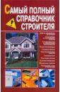 Снегов Арсений Самый полный справочник строителя