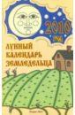 Лунный календарь земледельца на 2010 год