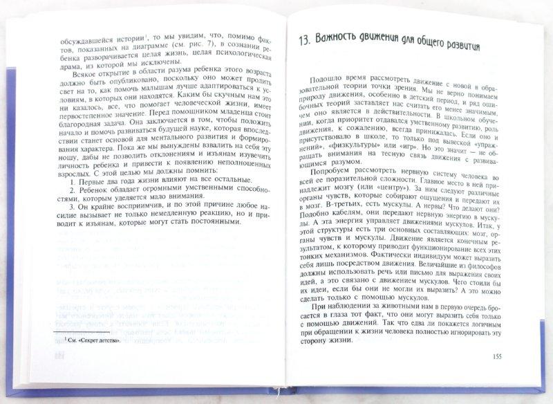 Иллюстрация 1 из 7 для Впитывающий разум ребенка - Мария Монтессори | Лабиринт - книги. Источник: Лабиринт