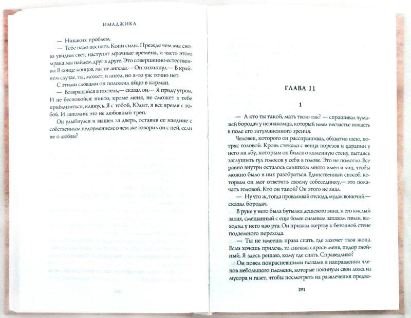Иллюстрация 1 из 15 для Имаджика. Книга 2. Гибель богов - Клайв Баркер | Лабиринт - книги. Источник: Лабиринт