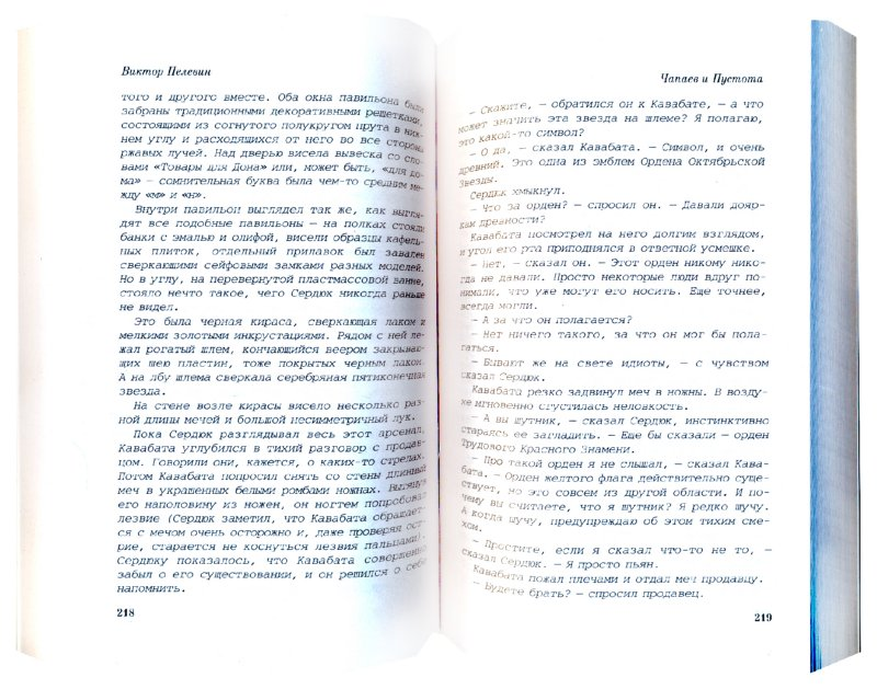 Иллюстрация 1 из 12 для Чапаев и Пустота - Виктор Пелевин | Лабиринт - книги. Источник: Лабиринт