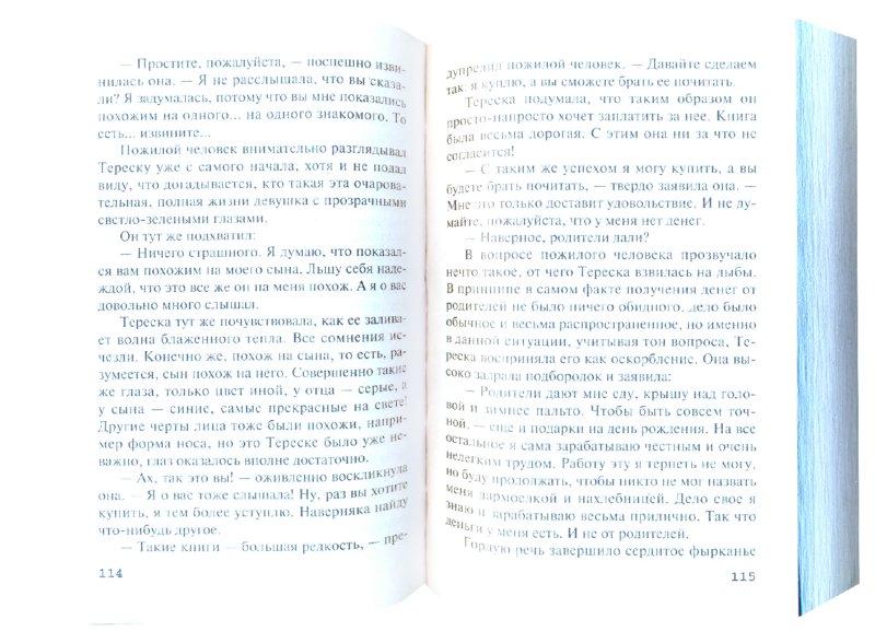 Иллюстрация 1 из 3 для Слепое счастье - Иоанна Хмелевская | Лабиринт - книги. Источник: Лабиринт