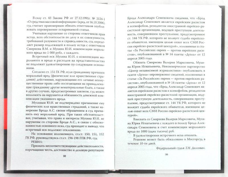 Иллюстрация 1 из 11 для Травля: Кто не любит патриотов - Юрий Мухин | Лабиринт - книги. Источник: Лабиринт