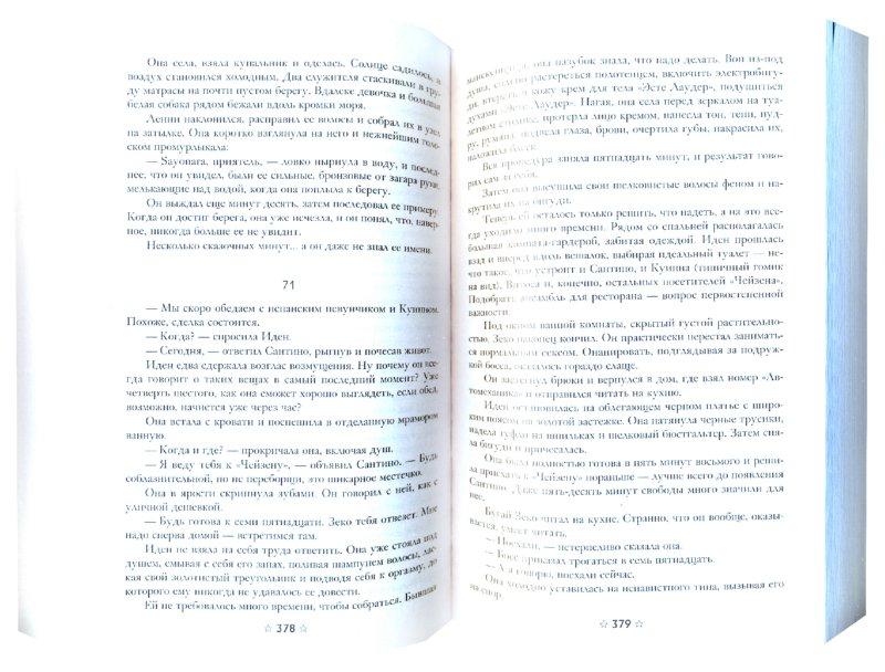 Иллюстрация 1 из 3 для Лаки - Джеки Коллинз | Лабиринт - книги. Источник: Лабиринт