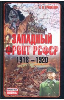 Западный фронт РСФСР 1918-1920. Борьба между Россией и Польшей за Белоруссию