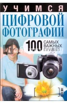 Учимся цифровой фотографии.100 самых важных правил