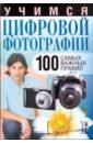 Надеждина Вера Учимся цифровой фотографии.100 самых важных правил компьютер
