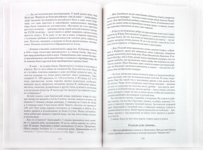 Иллюстрация 1 из 31 для Апостол здоровья. Поучительные истории и рецепты оздоровления дарами Природы - Неумывакин, Хрусталев   Лабиринт - книги. Источник: Лабиринт