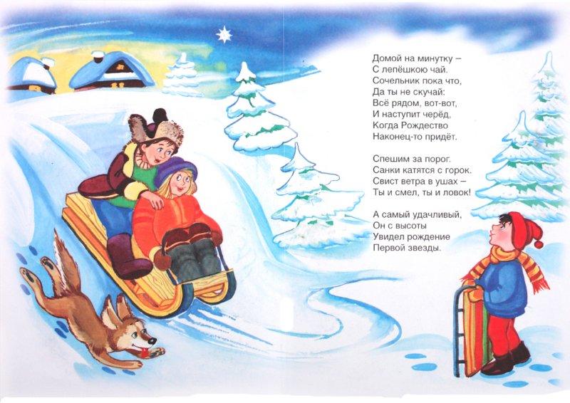 Иллюстрация 1 из 10 для Здравствуй, Рождество! - Владимир Борисов | Лабиринт - книги. Источник: Лабиринт