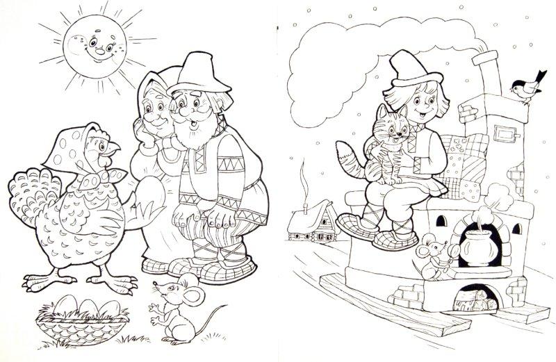 Иллюстрация 1 из 14 для Раскраска: Сказочные герои - Т. Коваль | Лабиринт - книги. Источник: Лабиринт