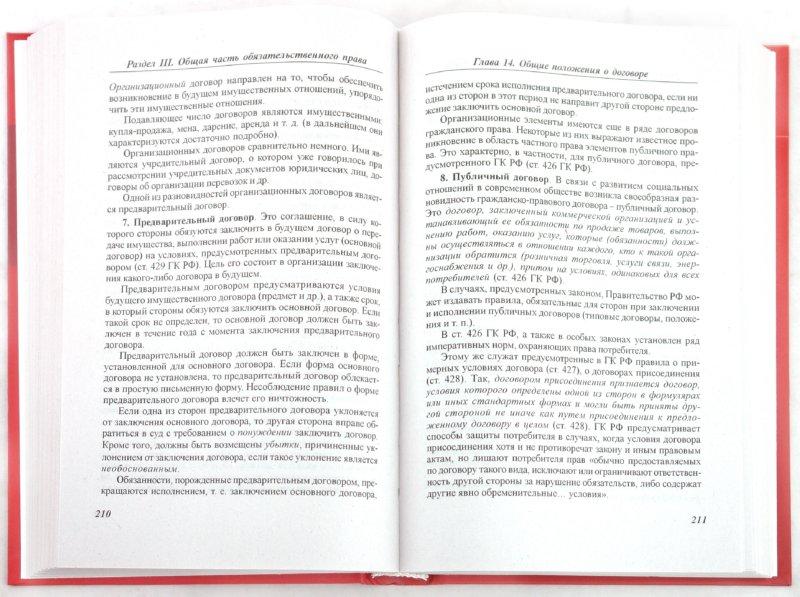 Иллюстрация 1 из 8 для Гражданское право - Алексеев, Мурзин, Гонгало, Пиликин, Прохоренко   Лабиринт - книги. Источник: Лабиринт