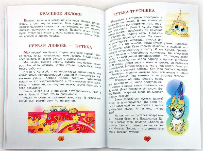Иллюстрация 1 из 8 для Школа доброты: Книга для чтения в начальной школе. Книга 1. В 4-х частях. Часть 1 - Юрий Куклачев | Лабиринт - книги. Источник: Лабиринт