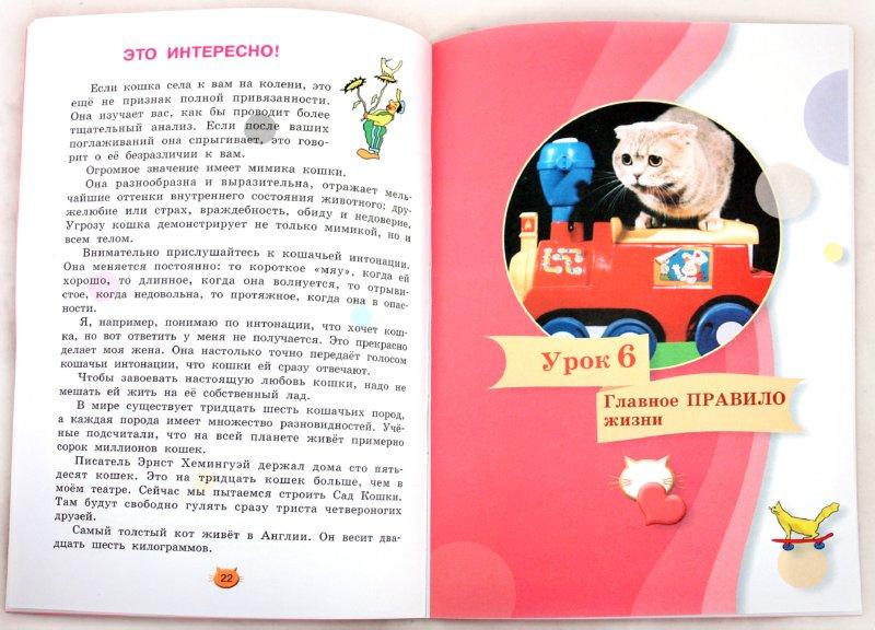 Иллюстрация 1 из 4 для Школа доброты: Книга для чтения в начальной школе. Книга 1. В 4-х частях. Часть 3 - Юрий Куклачев | Лабиринт - книги. Источник: Лабиринт