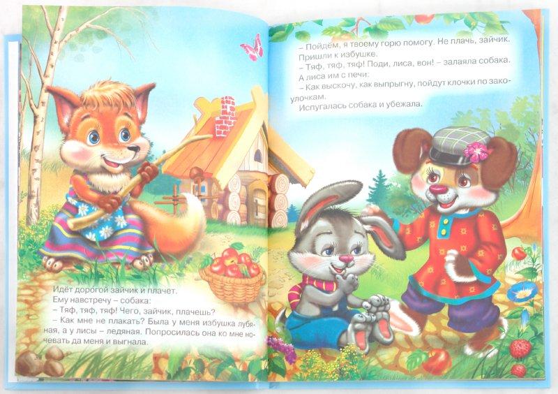 Иллюстрация 1 из 30 для Кошкин дом | Лабиринт - книги. Источник: Лабиринт