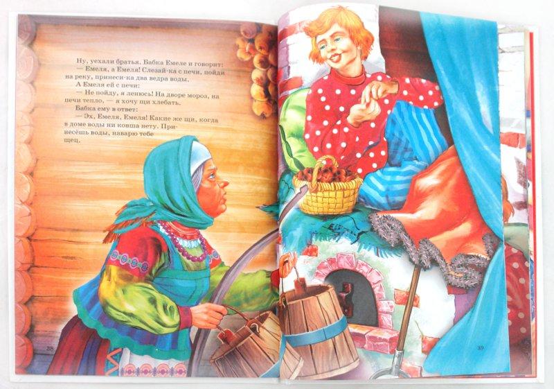 Иллюстрация 1 из 14 для Сказки для самых маленьких   Лабиринт - книги. Источник: Лабиринт