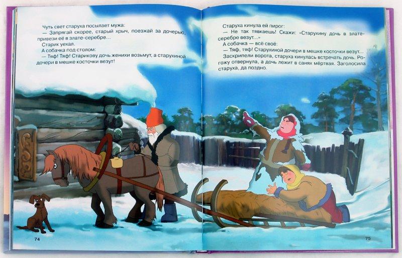 Иллюстрация 1 из 15 для Волшебные русские сказки | Лабиринт - книги. Источник: Лабиринт