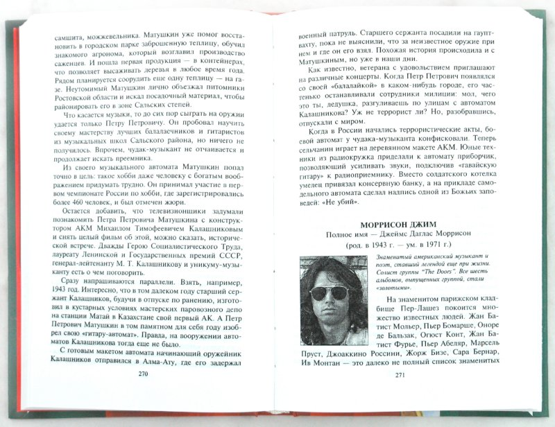 Иллюстрация 1 из 11 для 50 знаменитых чудаков - Скляренко, Иовлева, Мирошникова, Евминова   Лабиринт - книги. Источник: Лабиринт