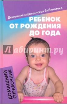 Ребенок от рождения до года. Домашний справочник