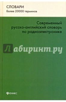 Современный русско-английский словарь по радиоэлектронике