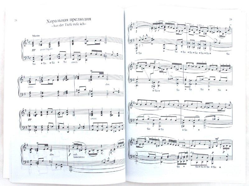 Иллюстрация 1 из 8 для Избранные органные произведения в переложении для фортепиано - Иоганн Бах | Лабиринт - книги. Источник: Лабиринт