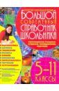 Обложка Большой современный справочник школьника. (5-11класс)