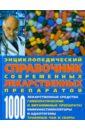 Ловягин Александр Николаевич Энциклопедический справочник современных лекарственных препаратов атс