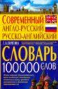 Современный англо-русский и русско-английский словарь (100000 слов).