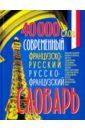 Современный французско-русский и русско-французский словарь (40000 слов).