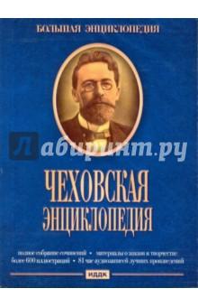 Чеховская энциклопедия (DVDpc)