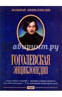 Гоголевская энциклопедия (DVDpc)