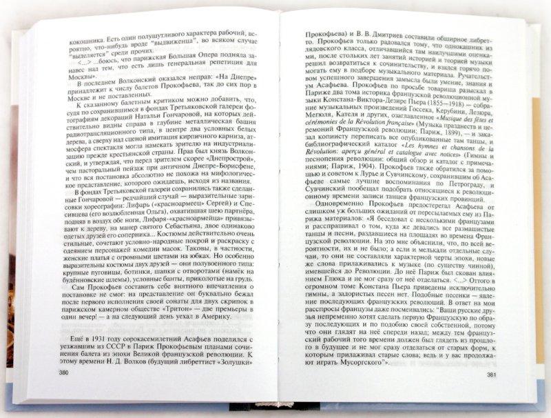 Иллюстрация 1 из 23 для Сергей Прокофьев - Игорь Вишневецкий | Лабиринт - книги. Источник: Лабиринт