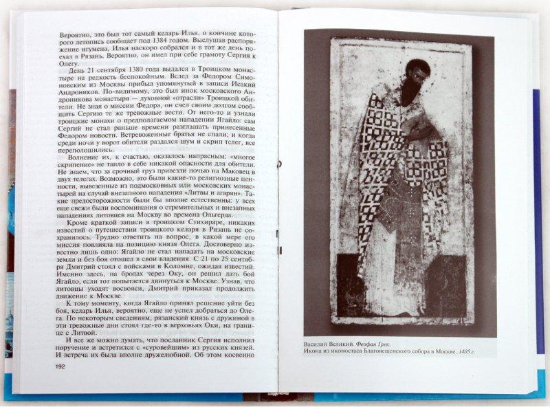 Иллюстрация 1 из 29 для Сергий Радонежский - Николай Борисов | Лабиринт - книги. Источник: Лабиринт