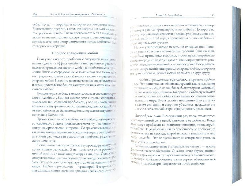 Иллюстрация 1 из 9 для Квантовый успех: Поразительная наука благополучия и счастья - Сандра Тейлор | Лабиринт - книги. Источник: Лабиринт
