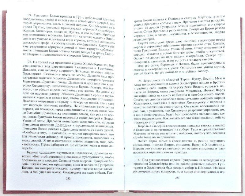 Иллюстрация 1 из 5 для История франков - Григорий Турский | Лабиринт - книги. Источник: Лабиринт