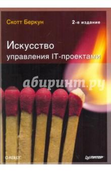 Электронная книга Искусство управления IT-проектами
